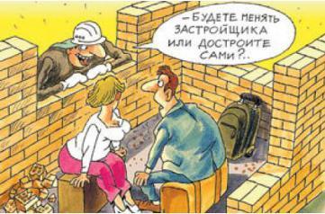 Что делать дольщику при банкротстве застройщика-2021