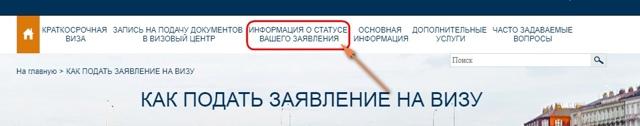 Финский визовый центр в Москве в Сириус Парке — адрес, запись на подачу, сайт