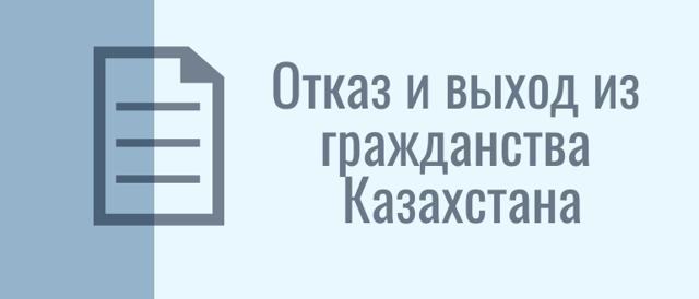 Казахстанское посольство в Москве — адрес, онлайн-запись, сайт, отказ от гражданства