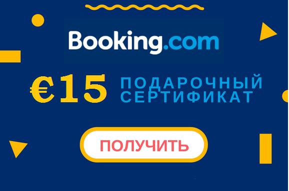 Как выгодно бронировать отели на сервисе booking.com в 2021 году