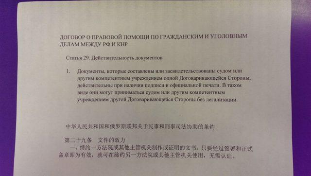 Китайское посольство в Москве — адрес, услуги, сайт, визы, консульский отдел
